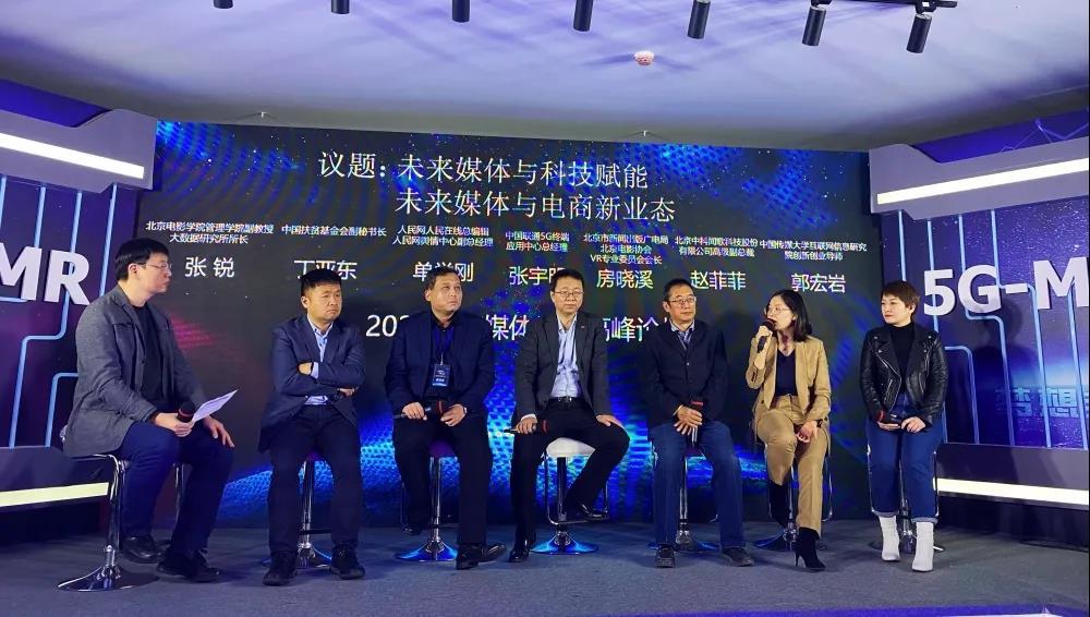 中科闻歌高级副总裁赵菲菲受邀参加2020未来媒体发展高峰论坛