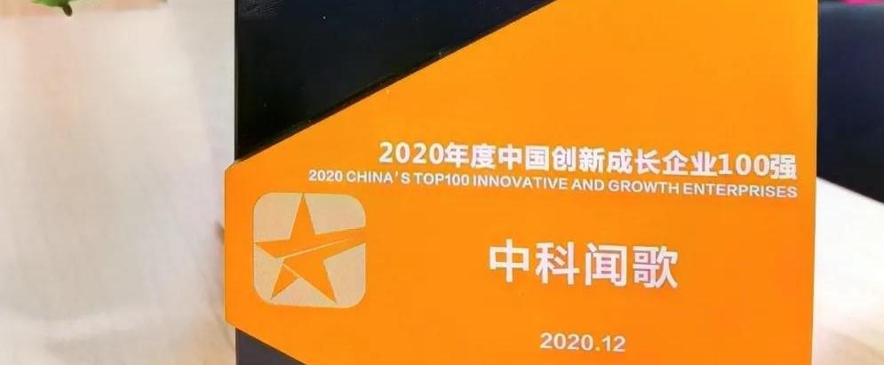 中科闻歌荣登创业邦2020中国创新成长企业100强榜单