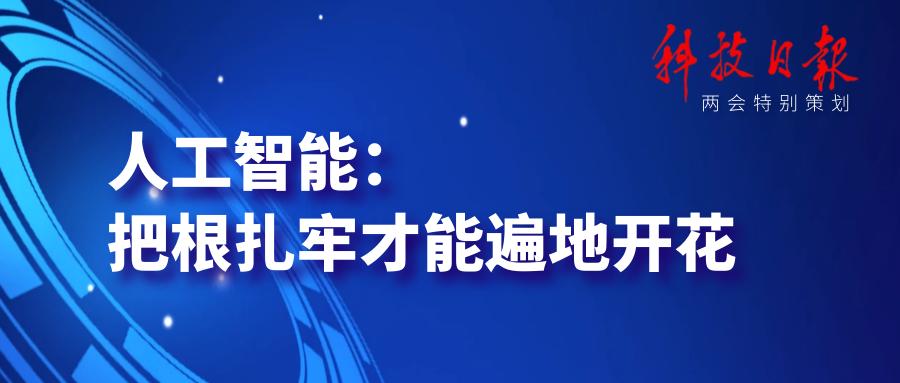 科技日报两会特刊 | 中科闻歌罗引:中国AI创新成果涌现,自主研发未来可期
