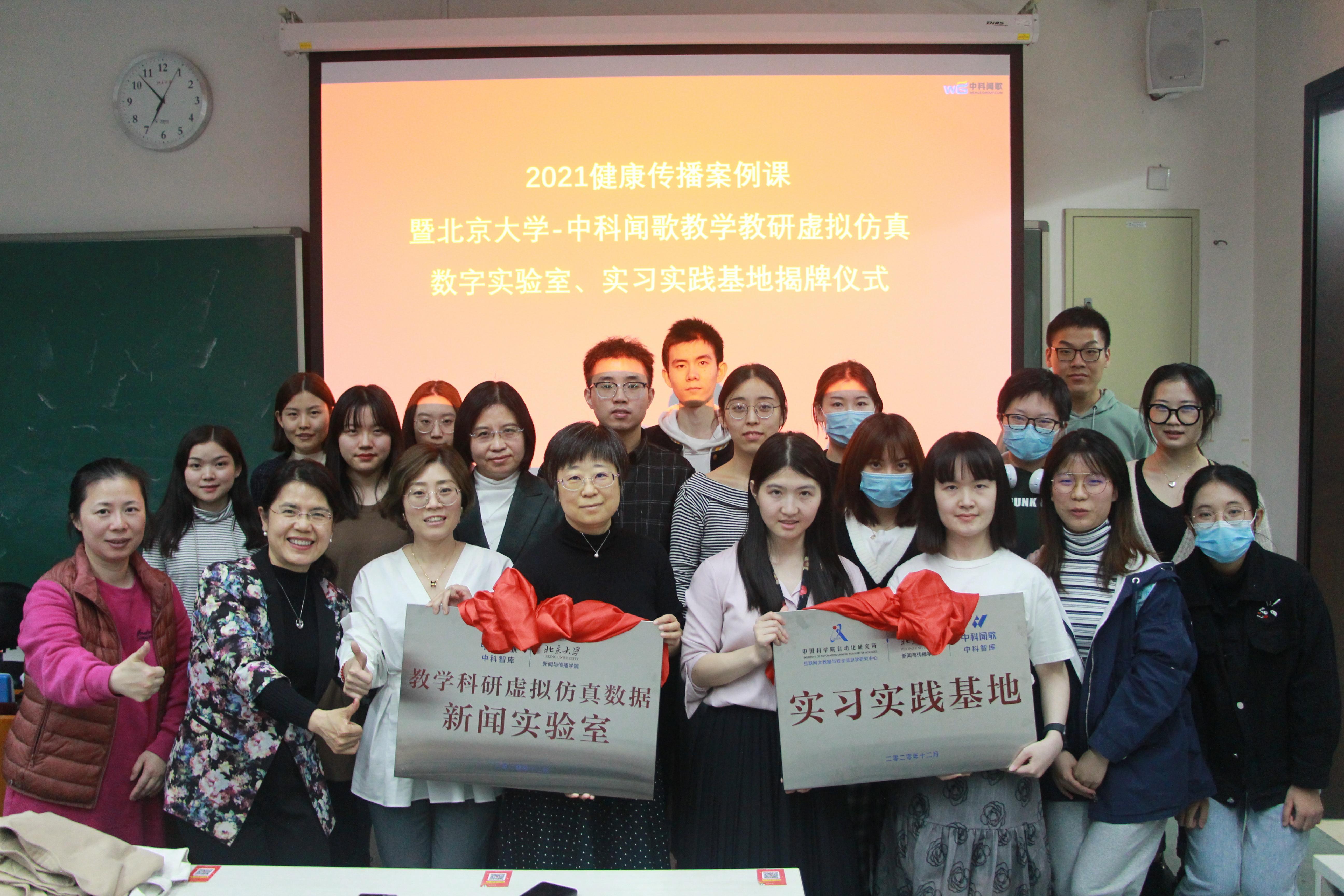 北京大学新闻与传播学院与中科闻歌共建实习基地