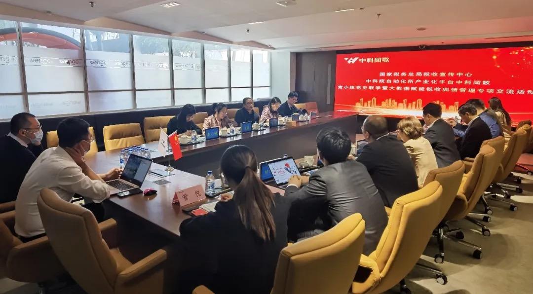 国家税务总局税收宣传中心第四党小组与中科闻歌党支部举行党史联学活动