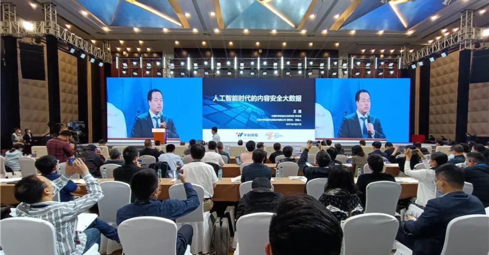 """中科闻歌董事长王磊受邀参加2021数博会""""数据安全""""高端对话"""