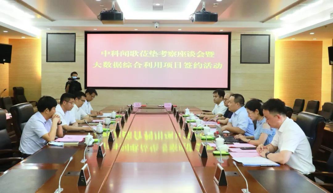 中科闻歌与重庆垫江签约城市大数据综合利用项目,打造城市数智化样板工程