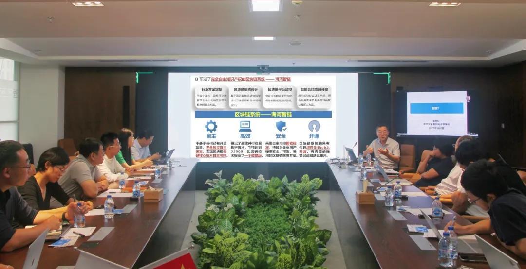 中科闻歌特邀天津大学智能与计算学部主任李克秋教授作区块链技术报告交流